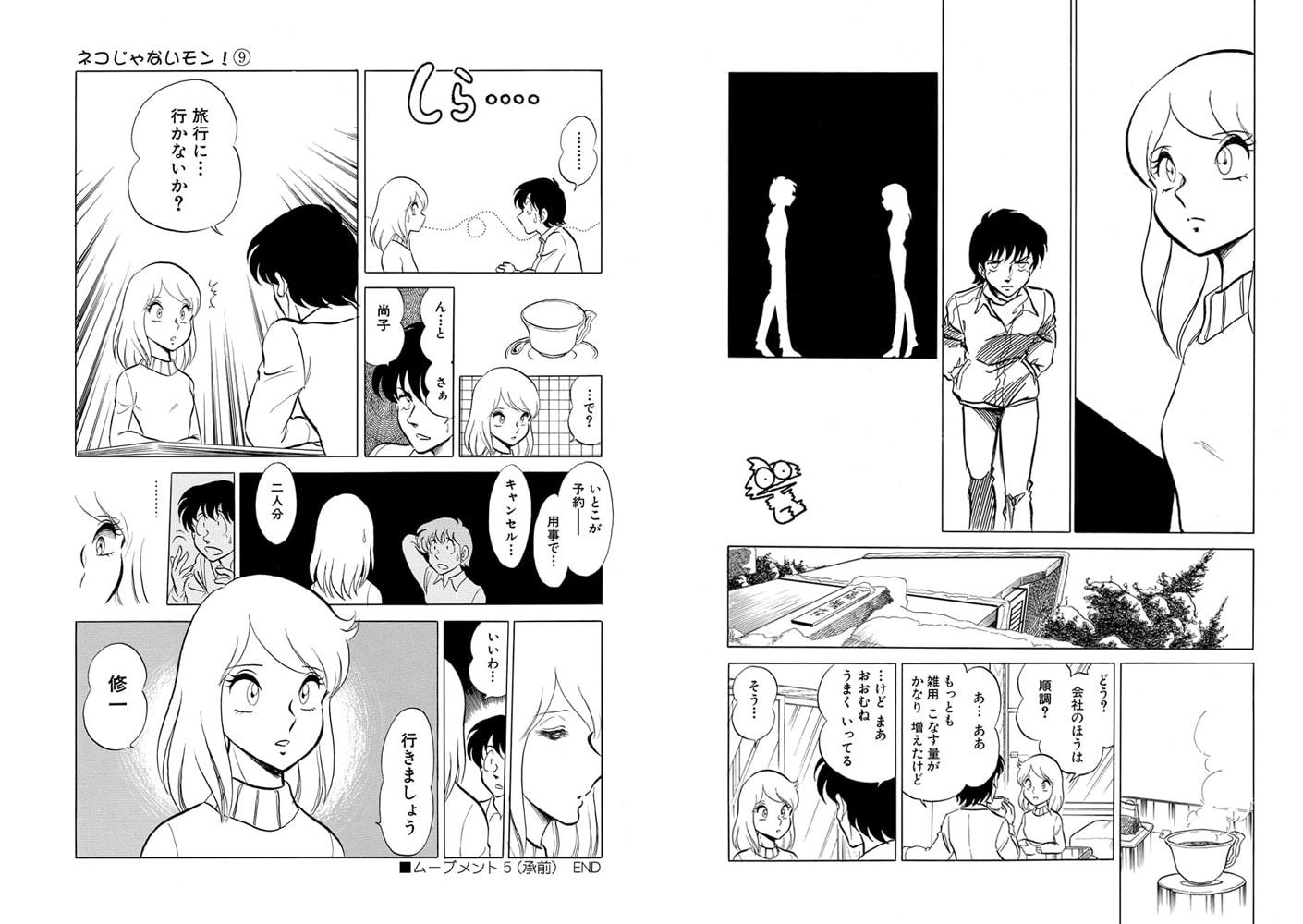 ネコじゃないモン! (9)