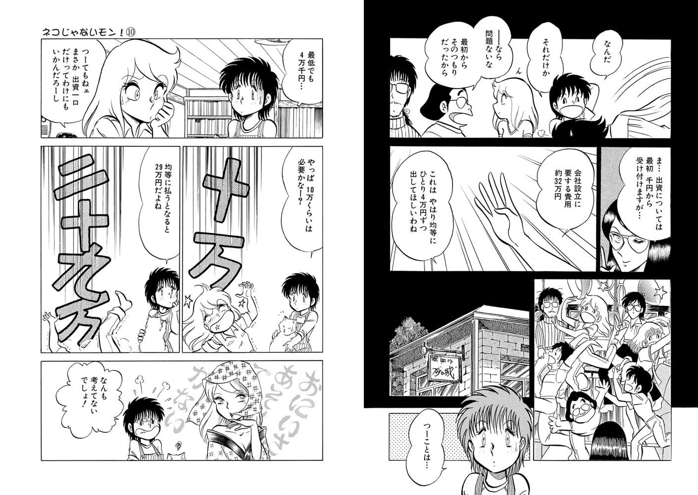 ネコじゃないモン! (10)