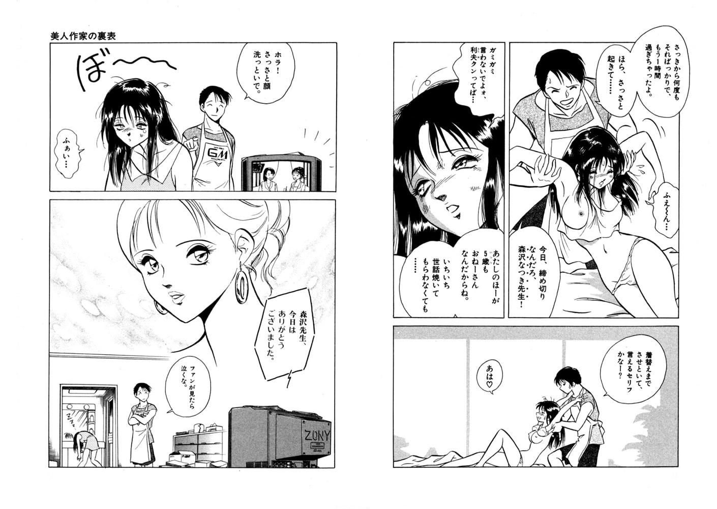 ちょっとカクシタ (1)