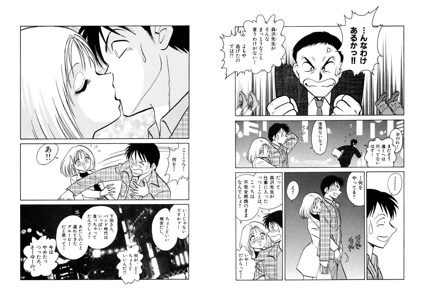 ちょっとカクシタ (2)