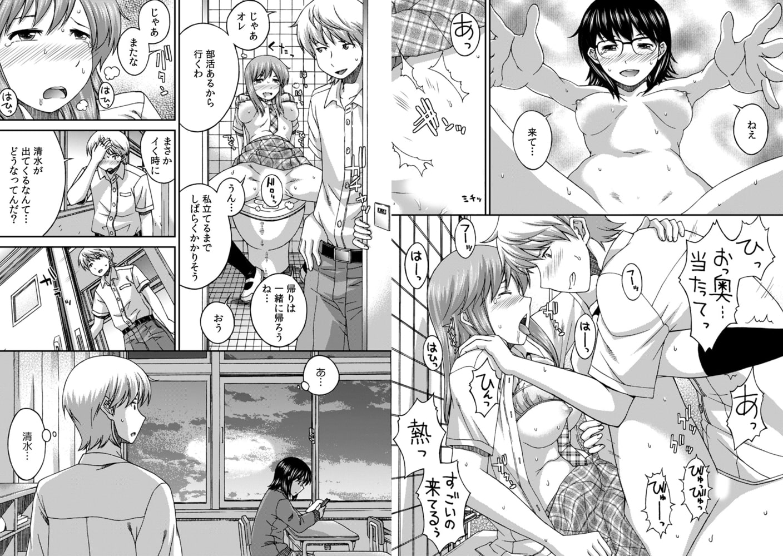 COMIC絶頂ホリック vol.22