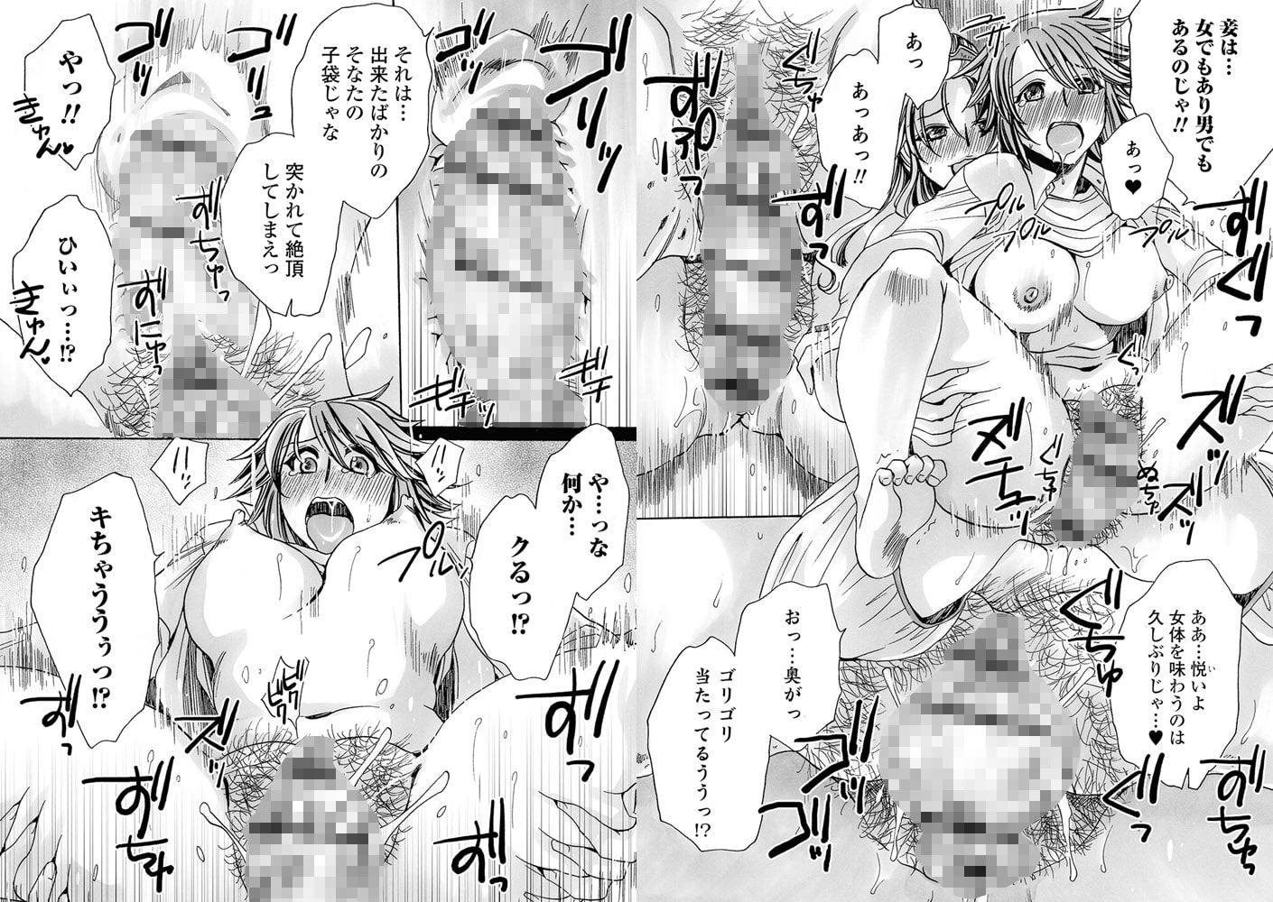 WEB版メスイキ!!にょたいか遊戯 Vol.03