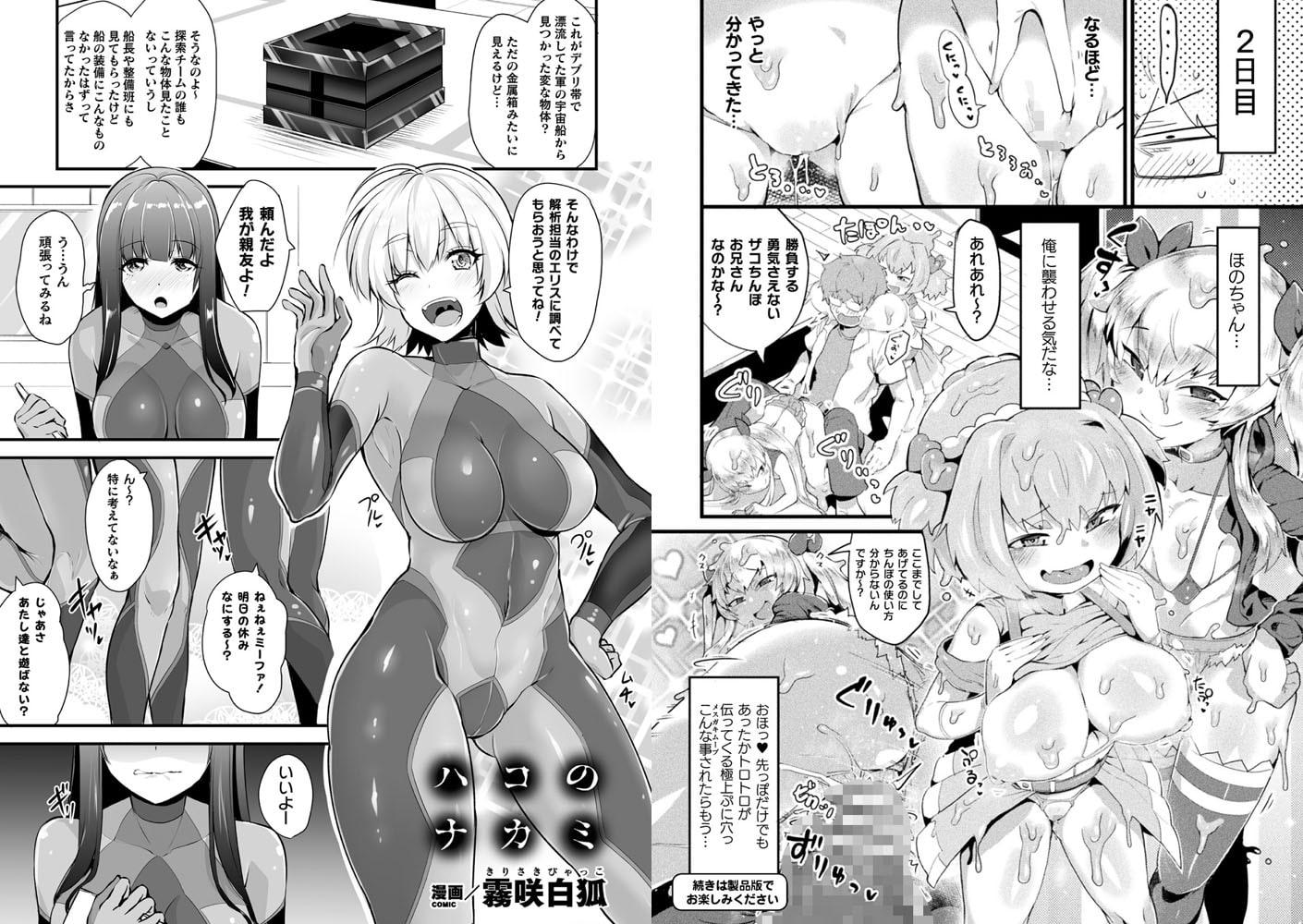 別冊コミックアンリアル 他者変身してなりすまし誘惑編デジタル版Vol.2