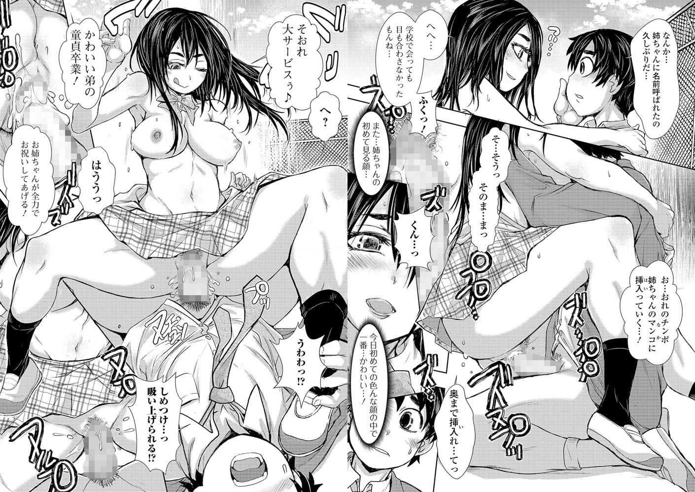 コミック刺激的SQUIRT!! Vol.15