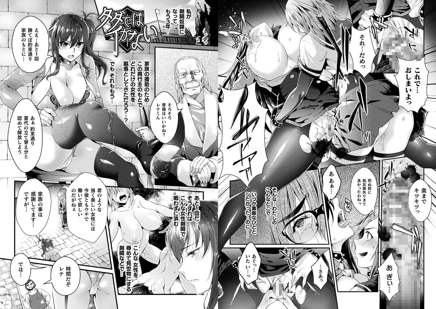 淫に抗う女たちのサンプル画像10