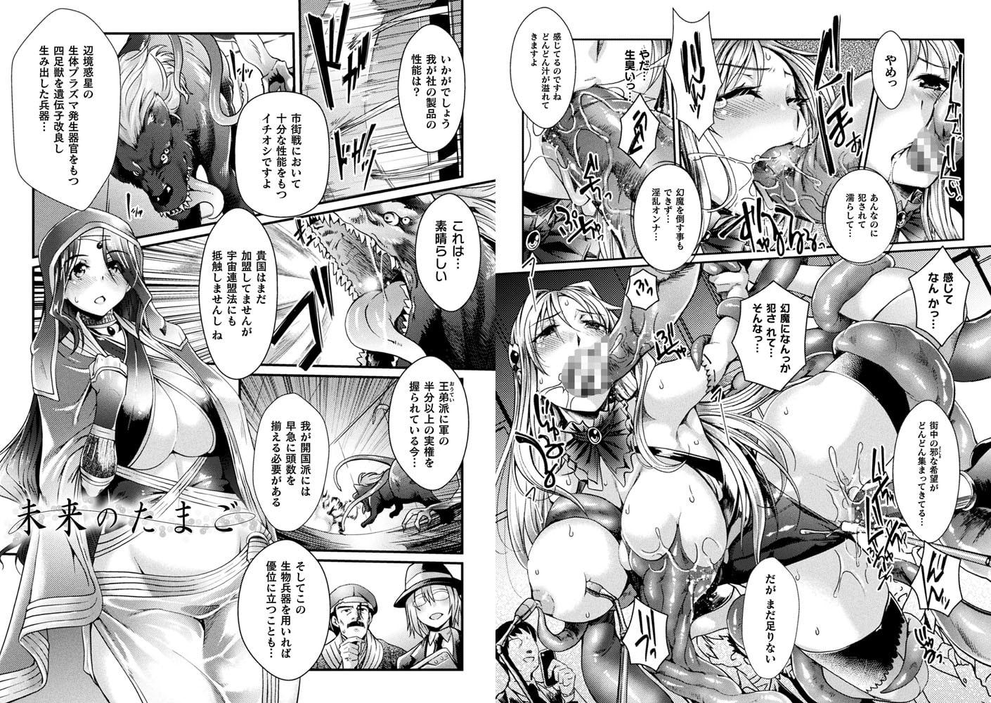 淫に抗う女たちのサンプル画像16