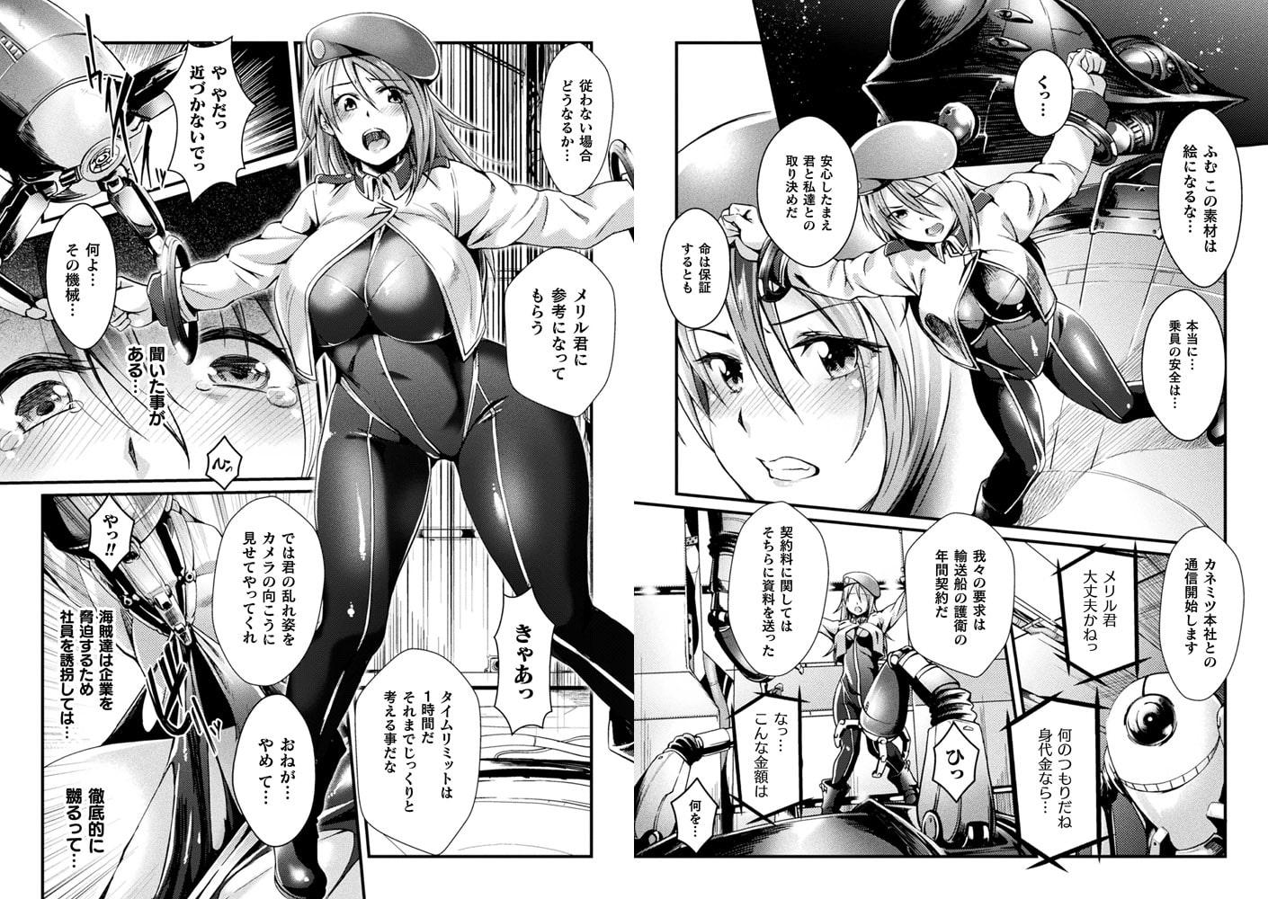 淫に抗う女たちのサンプル画像26