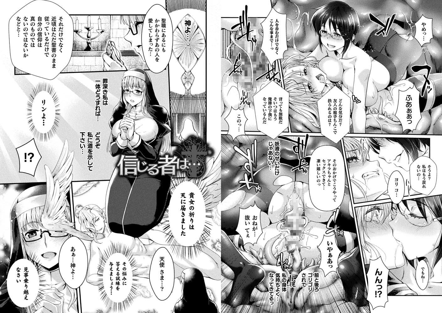 淫に抗う女たちのサンプル画像4