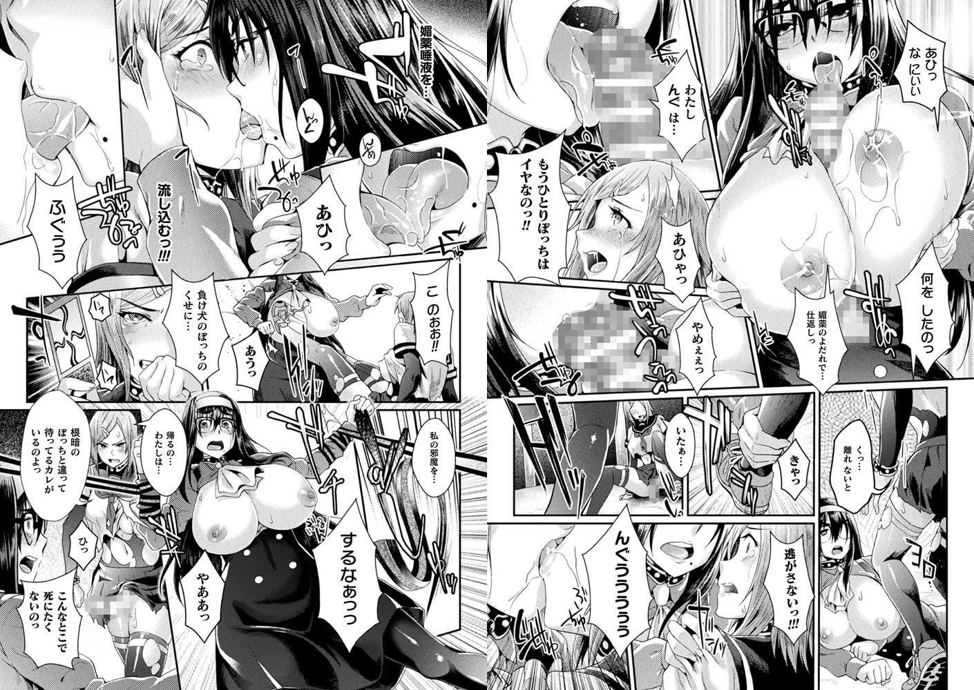 淫に抗う女たちのサンプル画像9