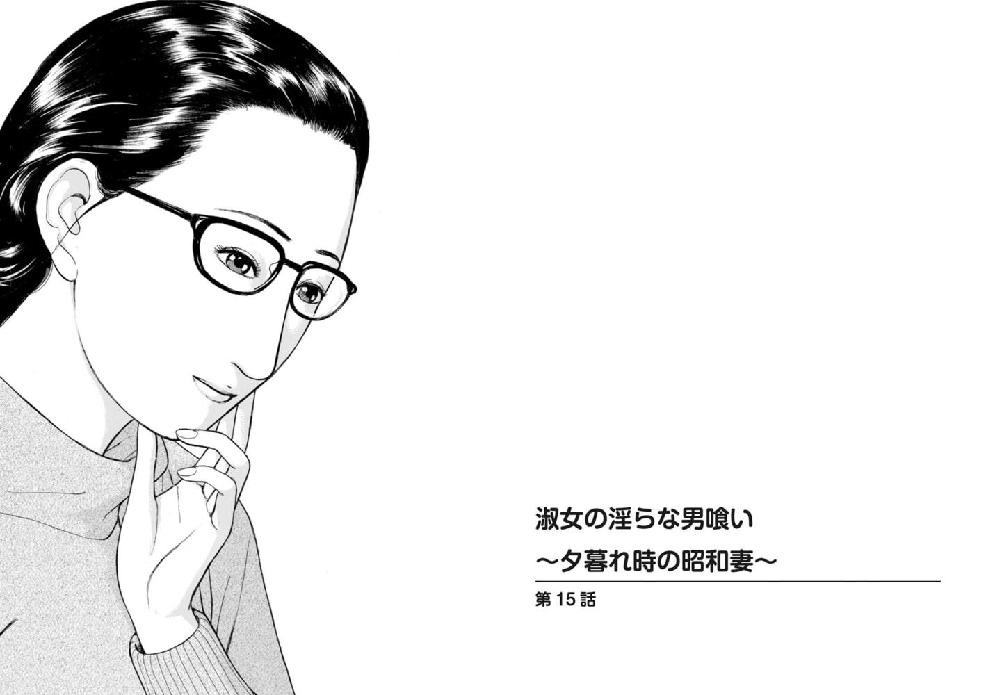 淑女の淫らな男喰い~夕暮れ時の昭和妻~ 8巻