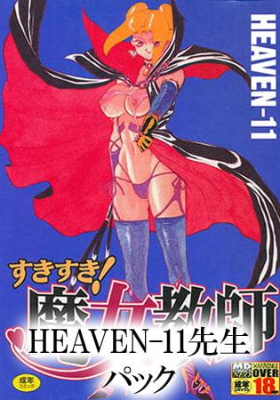 HEAVEN-11 パック