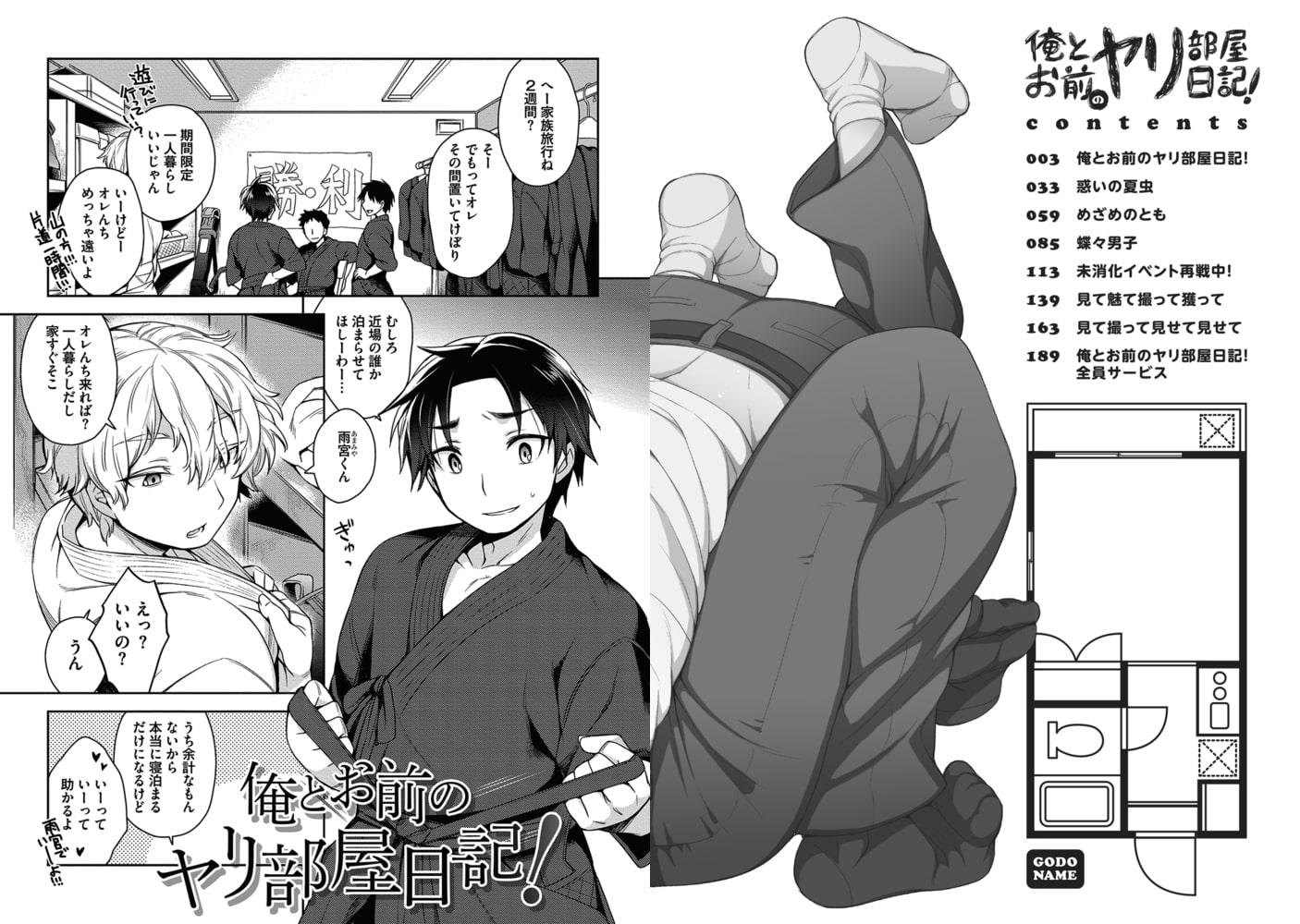 俺とお前のヤリ部屋日記!【R18版】
