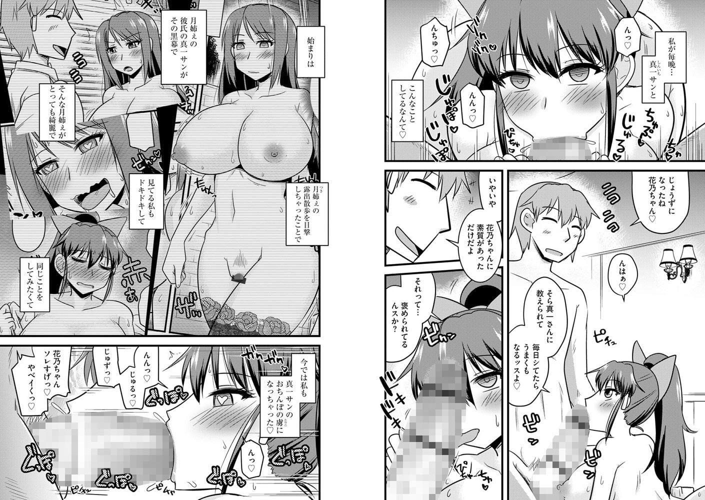サイベリアマニアックス 強制肉便器ラプソディ Vol.6