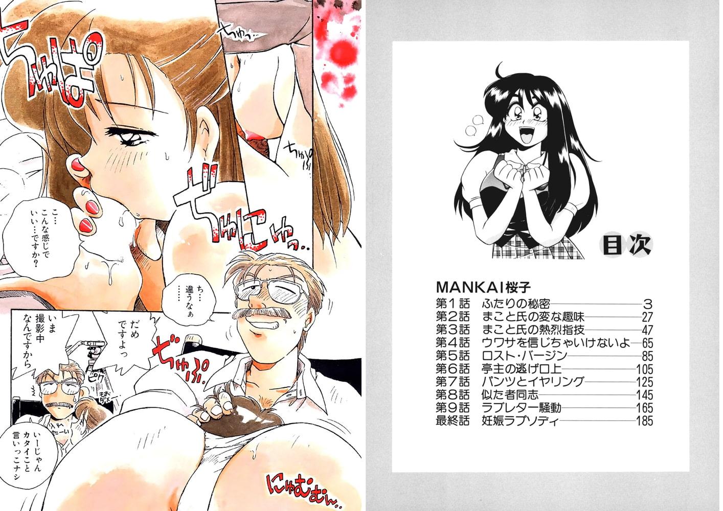 MANKAI桜子