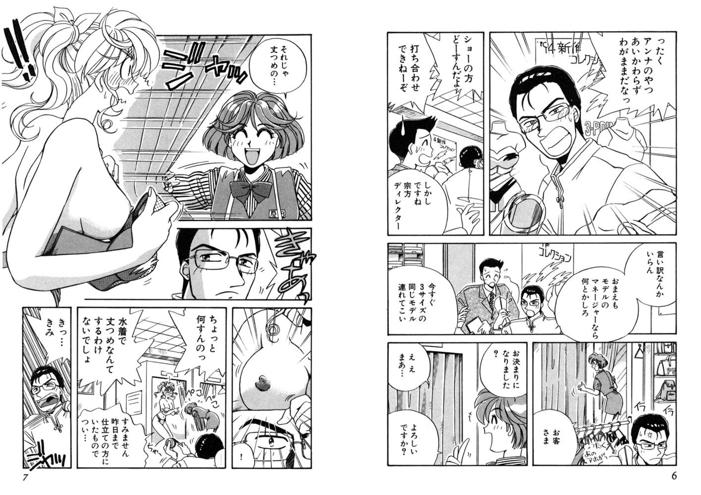 ピンクちゃんV(2)