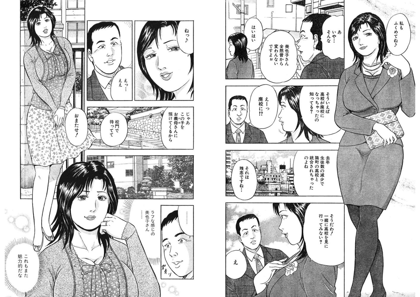人妻特集 読み切り短編集(1)