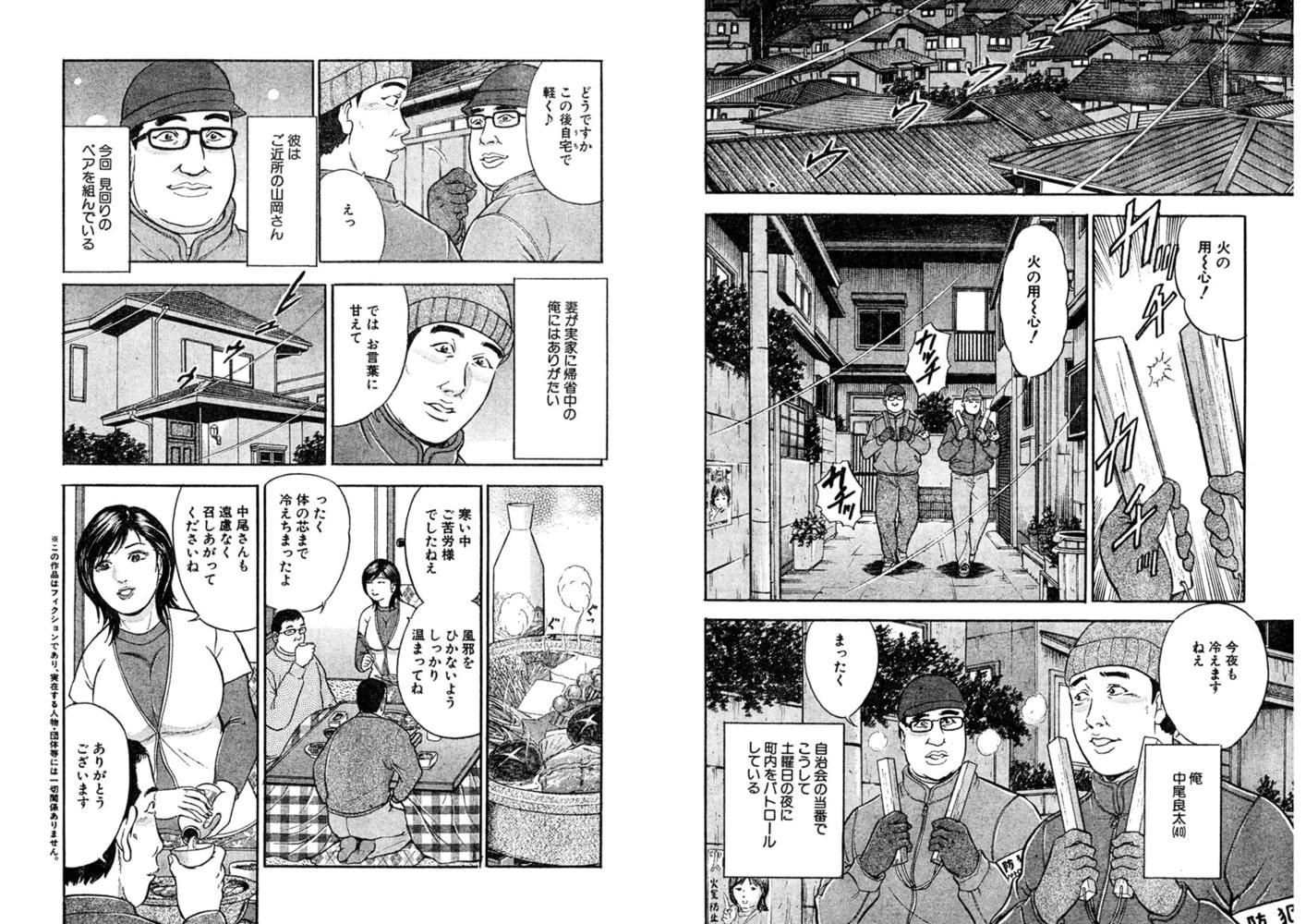 人妻特集 読み切り短編集(2)