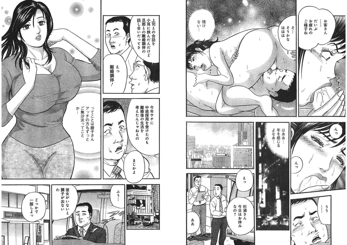 人妻特集 読み切り短編集(3)