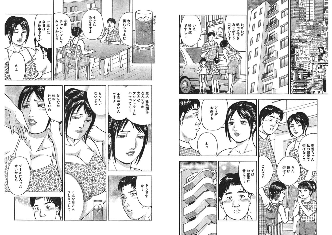 人妻特集 読み切り短編集(4)