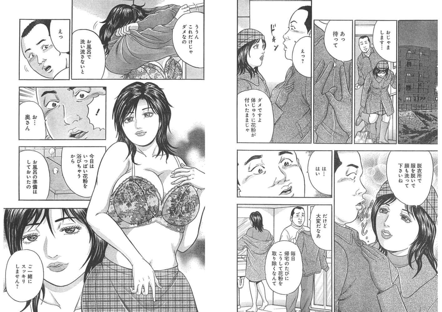 人妻特集 読み切り短編集(5)
