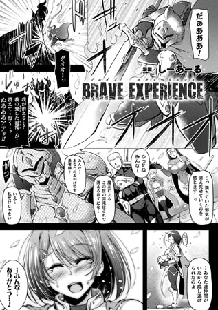 BRAVE EXPERIENCE【単話】 [キルタイムコミュニケーション]
