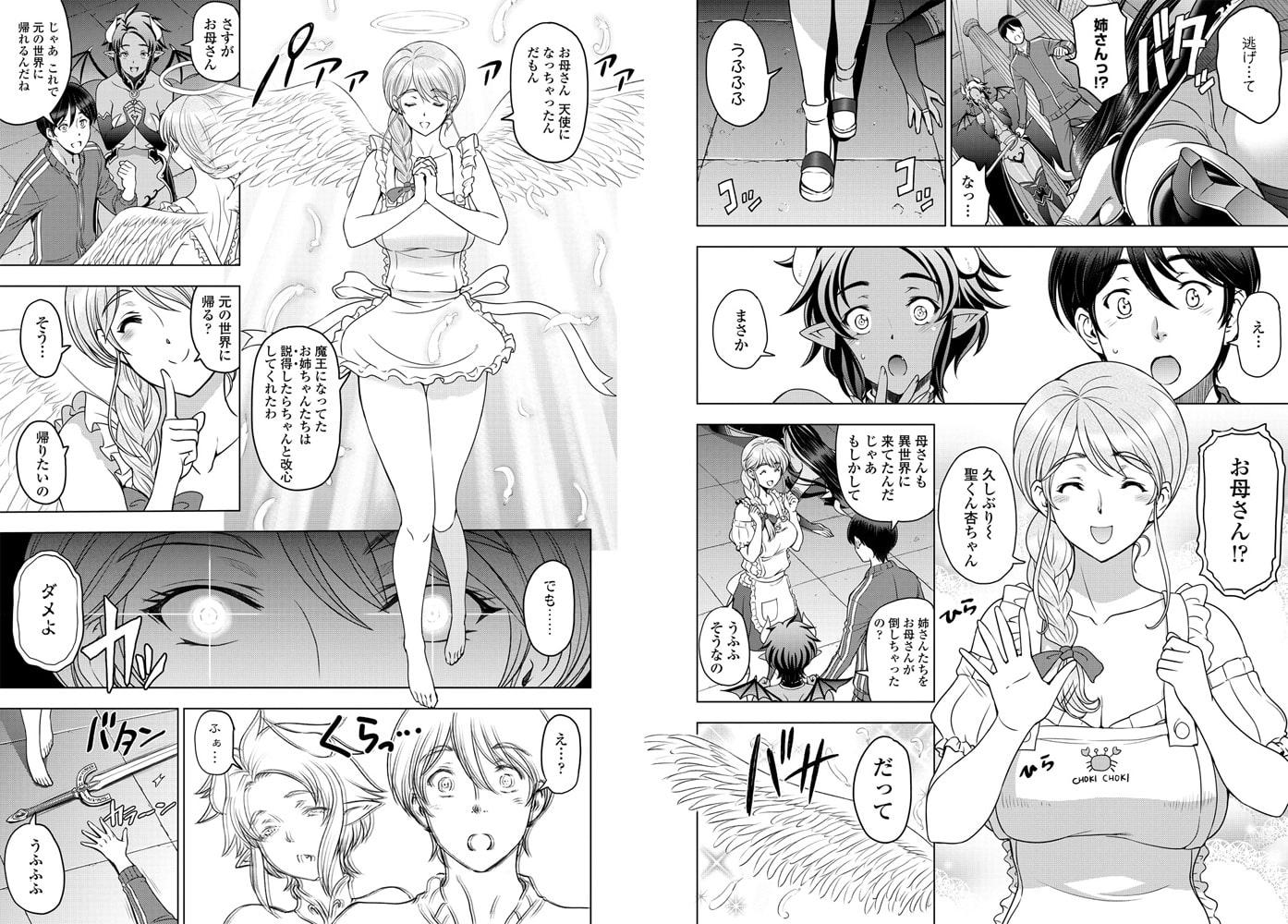 ペンギンクラブ全巻パック(2011年12月号~2019年12月号)