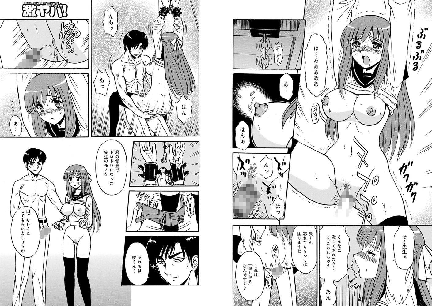 WEB版コミック激ヤバ!131