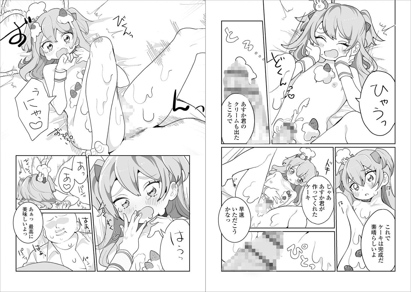 月刊Web男の娘・れくしょんッ!S  Vol.45