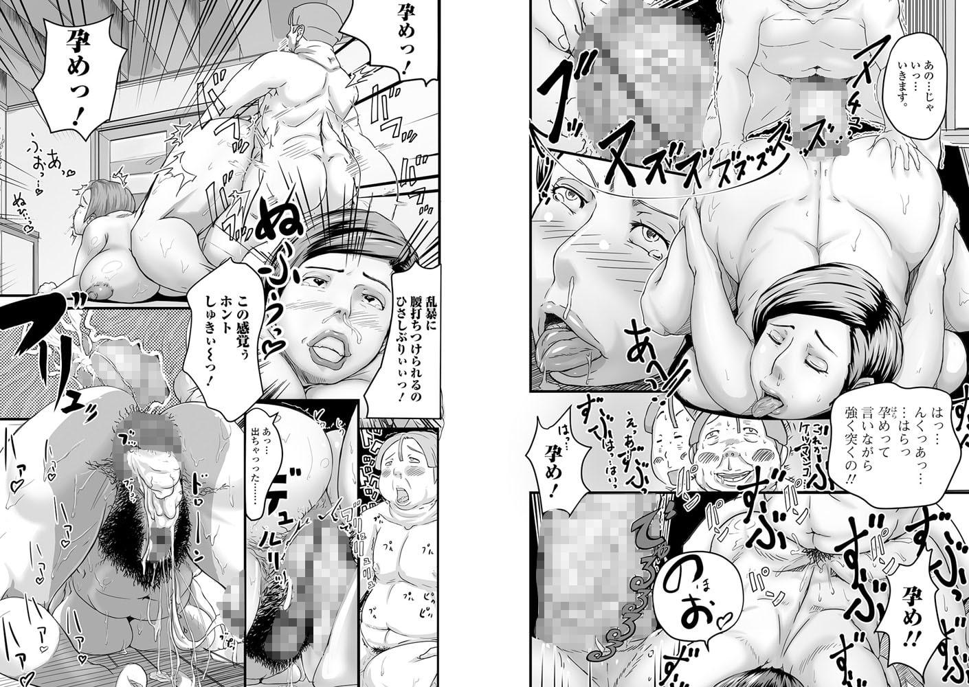 Web配信 月刊 隣の気になる奥さん vol.033