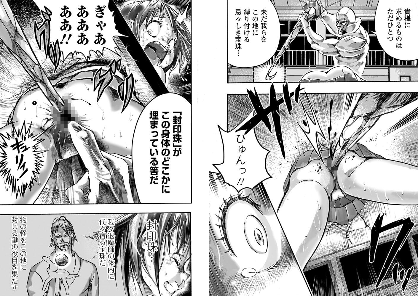 リョナキング vol.6