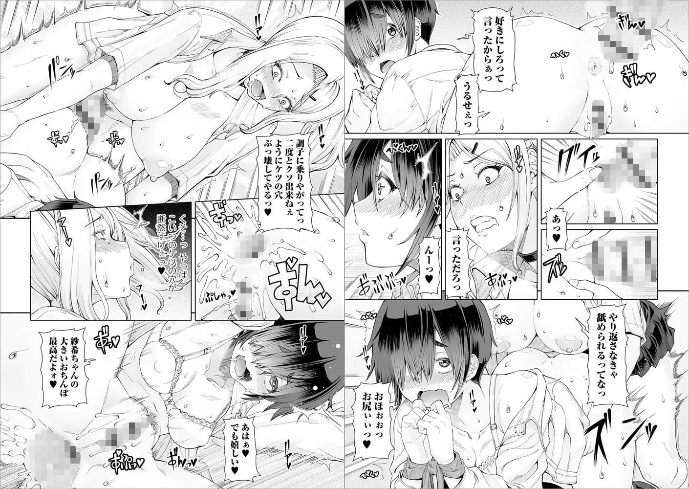 ふたなりフレンズ! Vol.08
