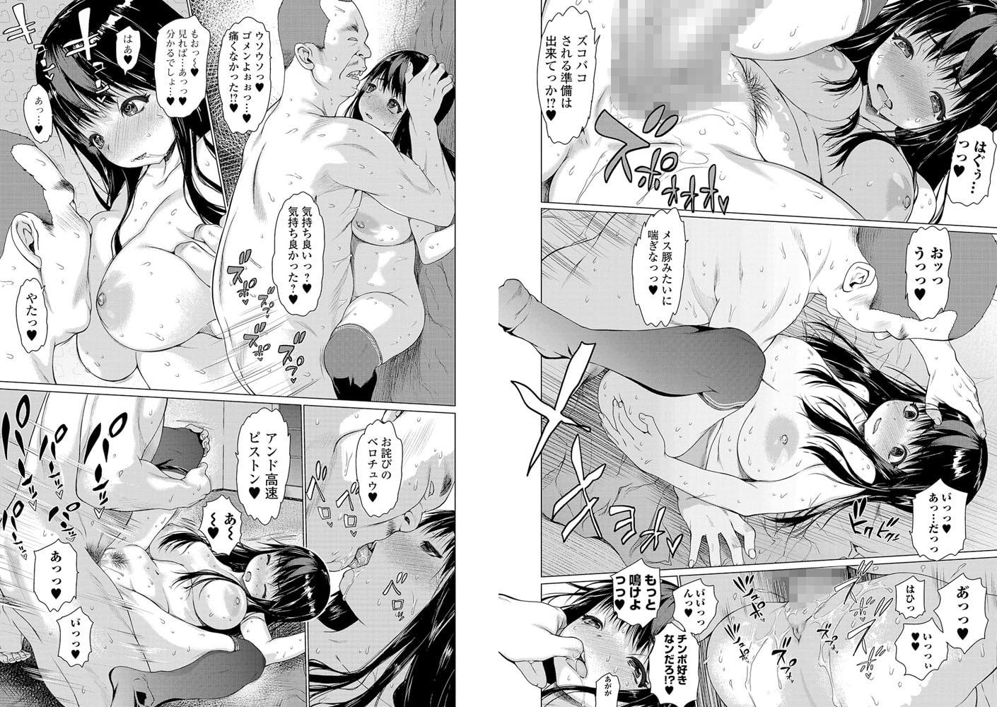 コミック刺激的SQUIRT!! Vol.16