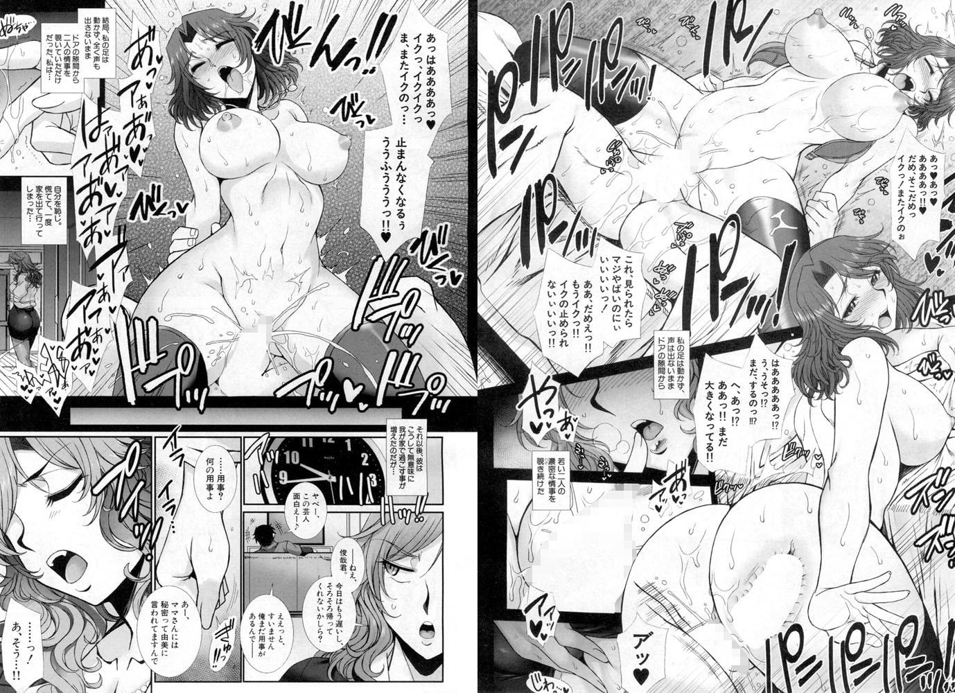COMIC 夢幻転生 2020年3月号