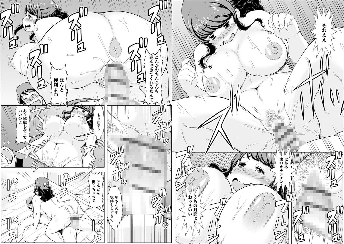 Web配信 月刊 隣の気になる奥さん vol.034