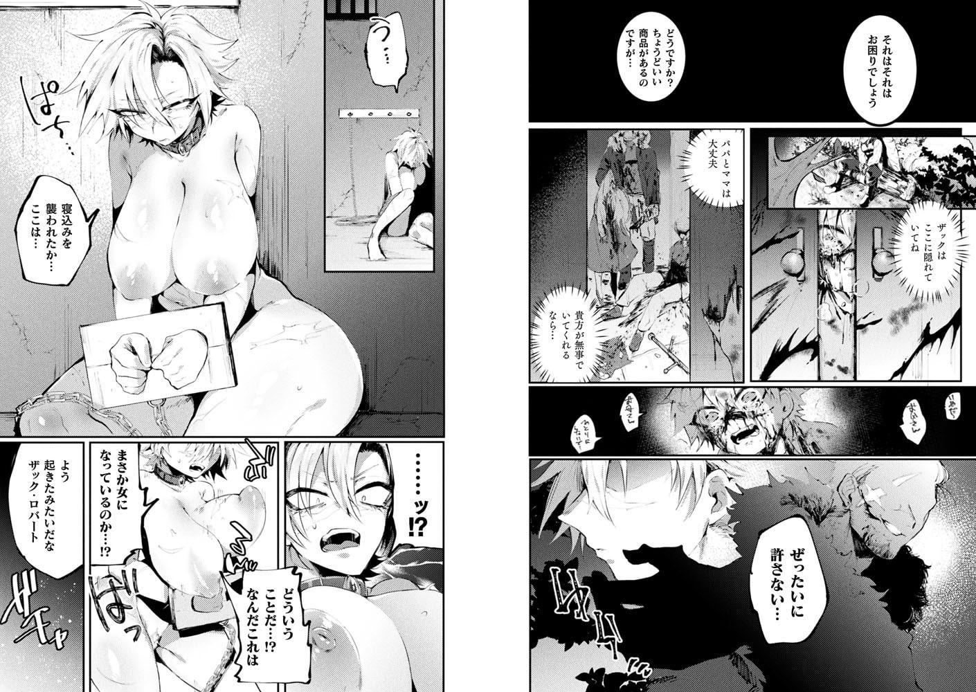 二次元コミックマガジン TS強制娼婦 女体化売春でハメイキ中毒!Vol.2