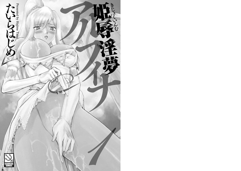 姫辱淫夢アルフィナ(分冊版)【第1話】のサンプル画像