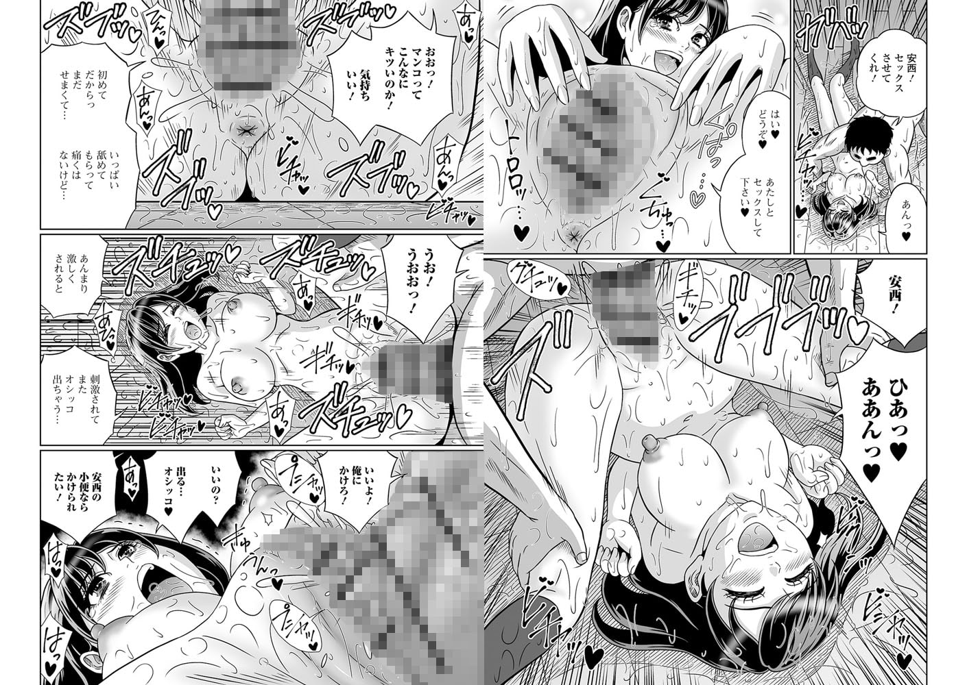 おしっ娘☆でちゃう!! for Digital Vol.3