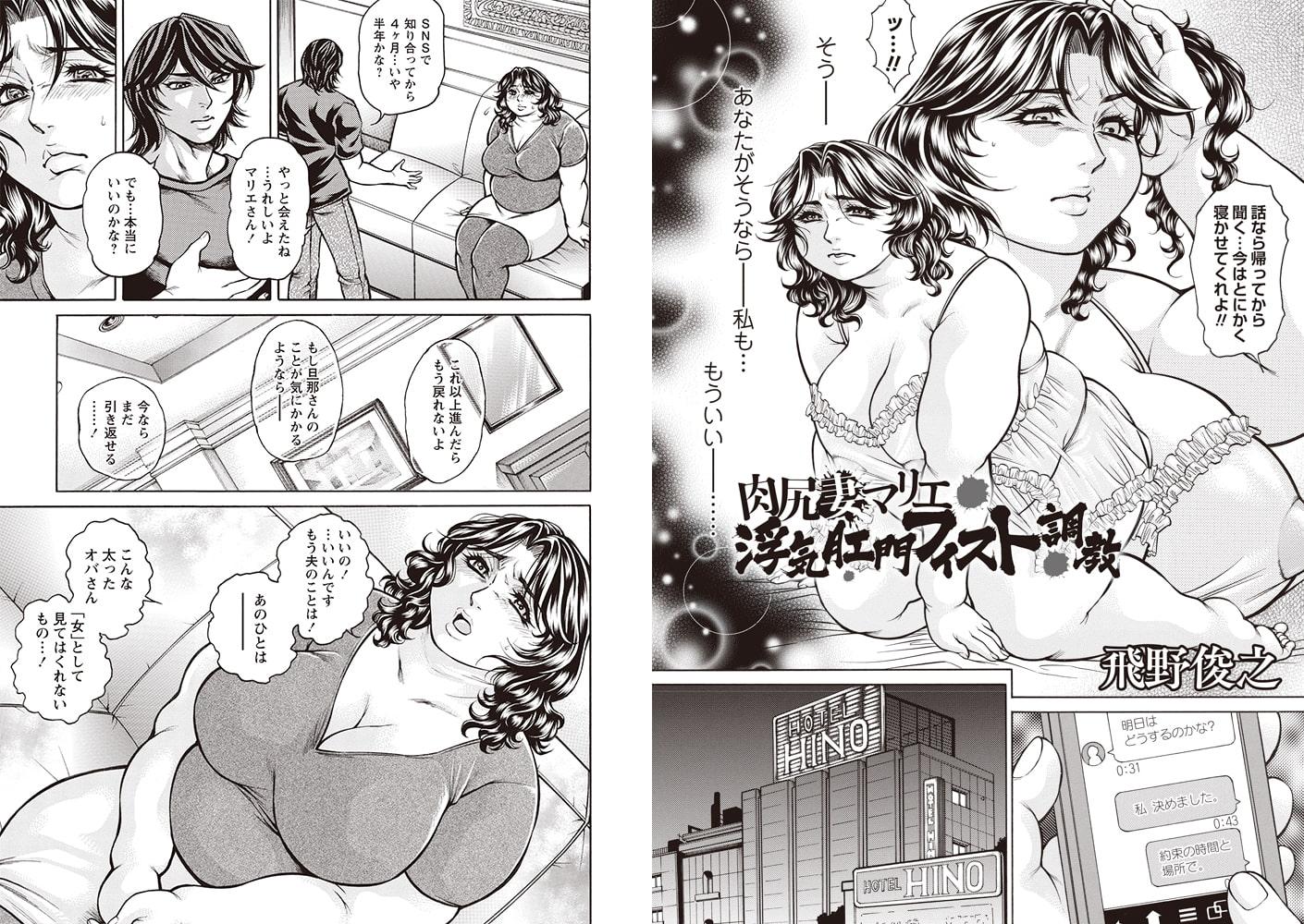 強制アブノーマル・パラダイス vol.4