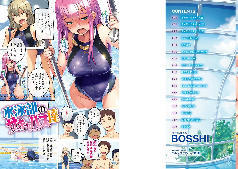 水泳部のサキュバス達【デジタル特装版】