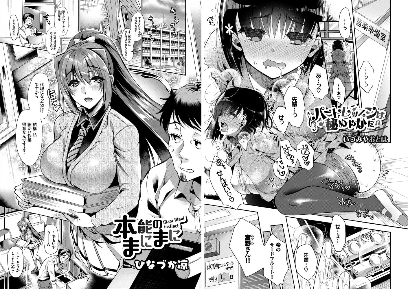 イキすぎ系美少女のオナニーライフ VOL.2