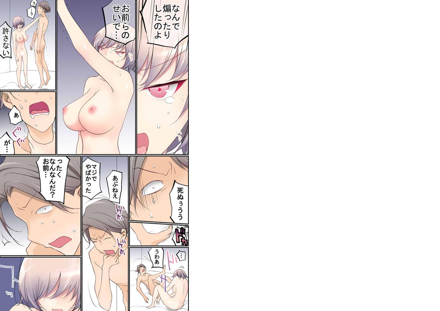 ドラレコ復讐セックス~彼女の名はSatuki~ 4巻