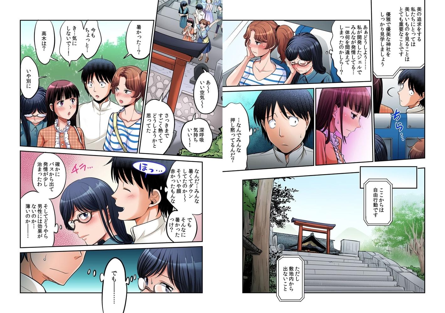 【セット売り】発情女子寮ハーレム~そんなに出したら妊娠しちゃう!! 5