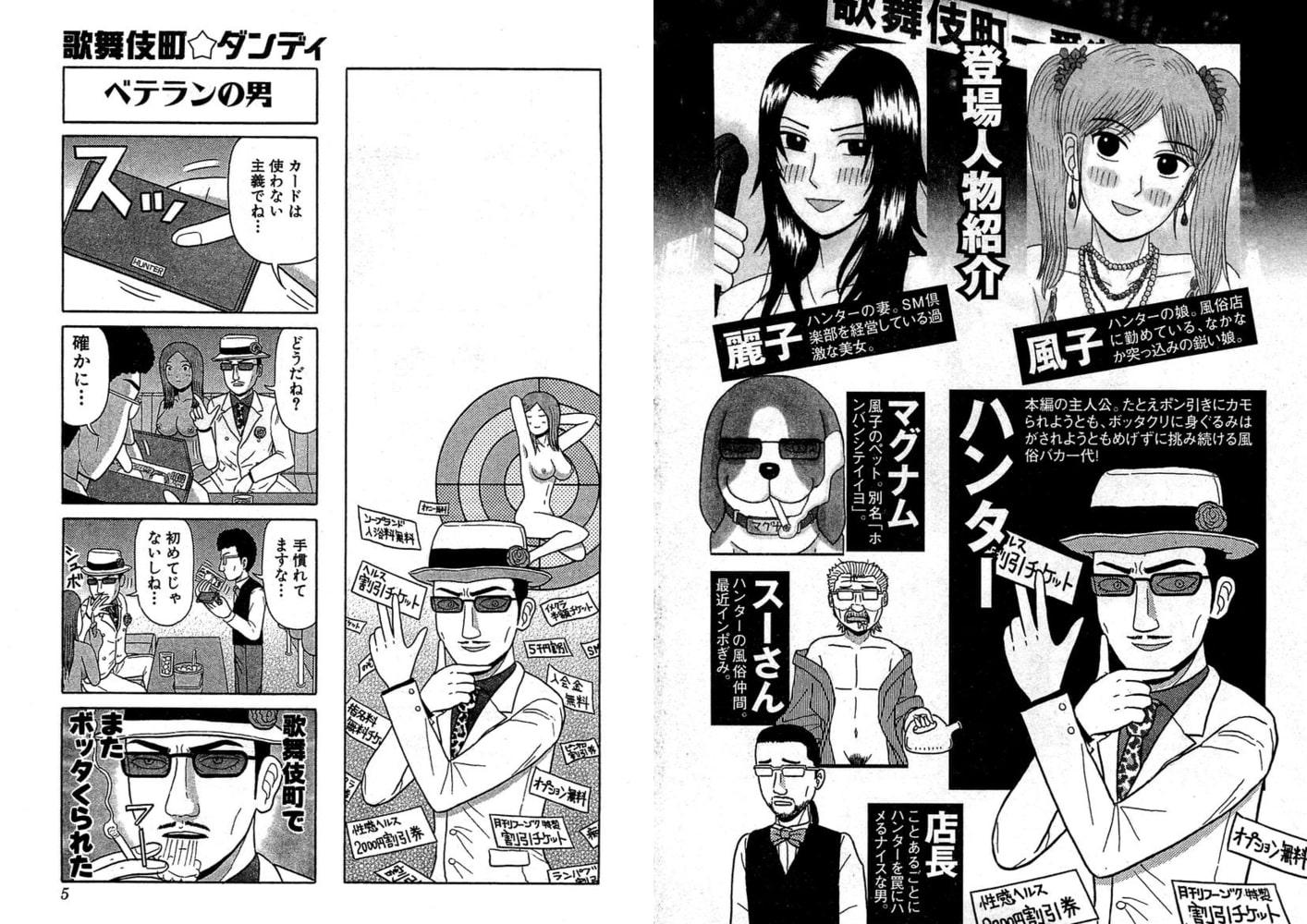 歌舞伎町★ダンディ