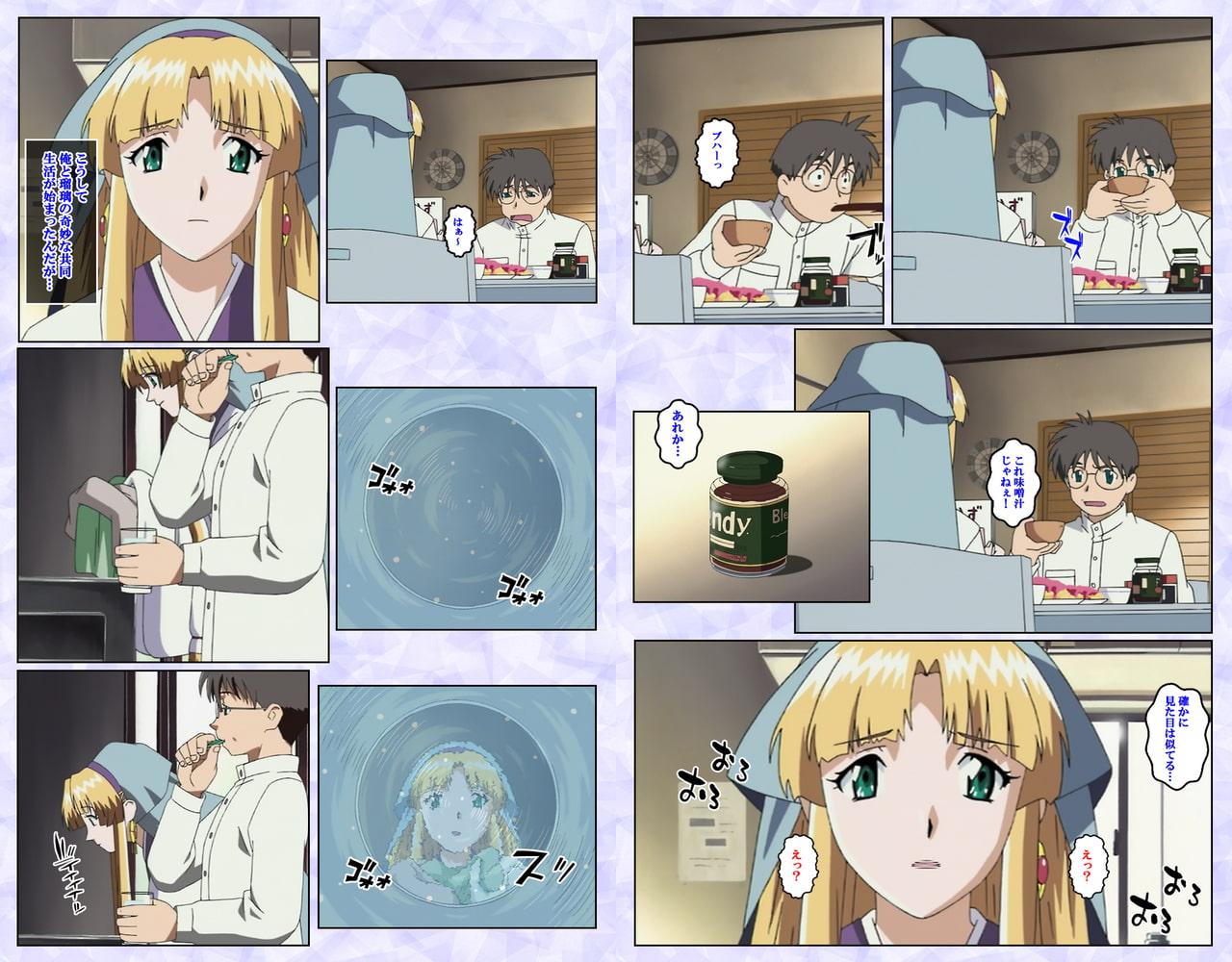 真・瑠璃色の雪 其の二 Complete版【フルカラー成人版】
