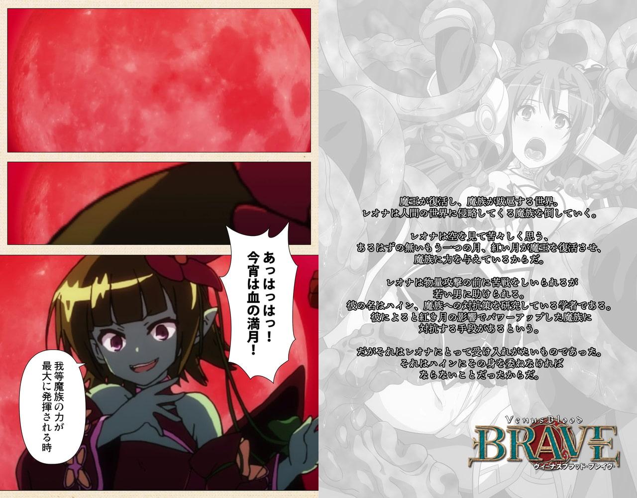 ヴィーナスブラッド-ブレイブ- Complete版【フルカラー成人版】