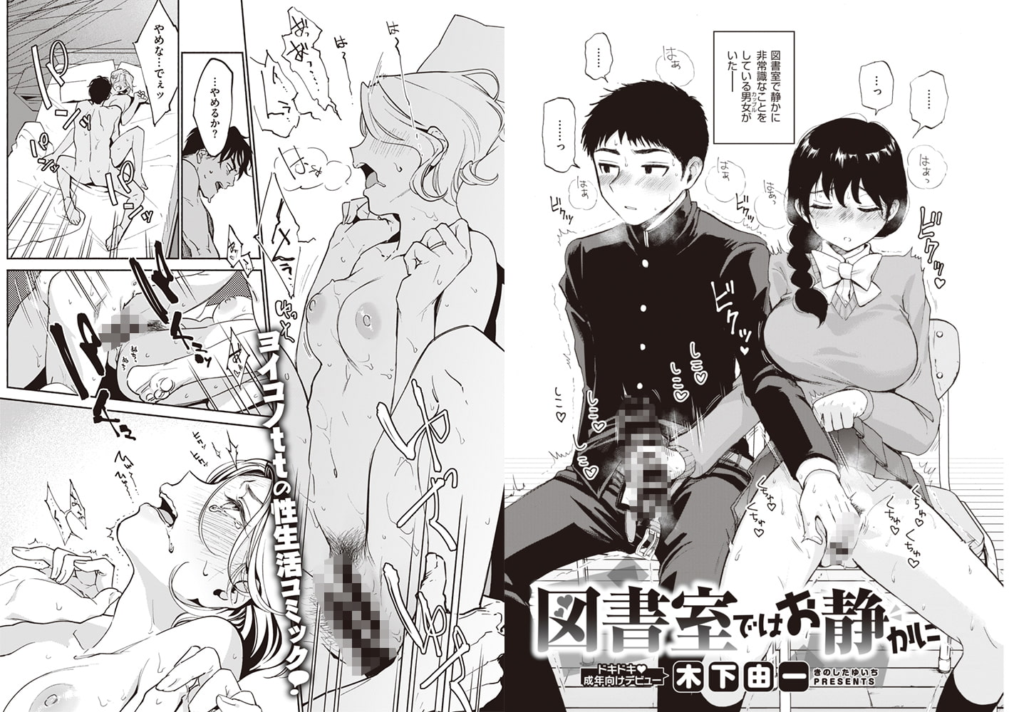 COMIC快楽天 2020年4月号