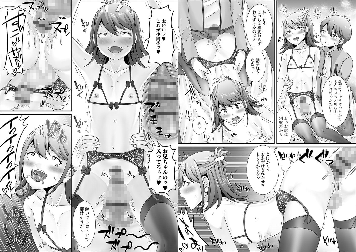 月刊Web男の娘・れくしょんッ!S  Vol.47