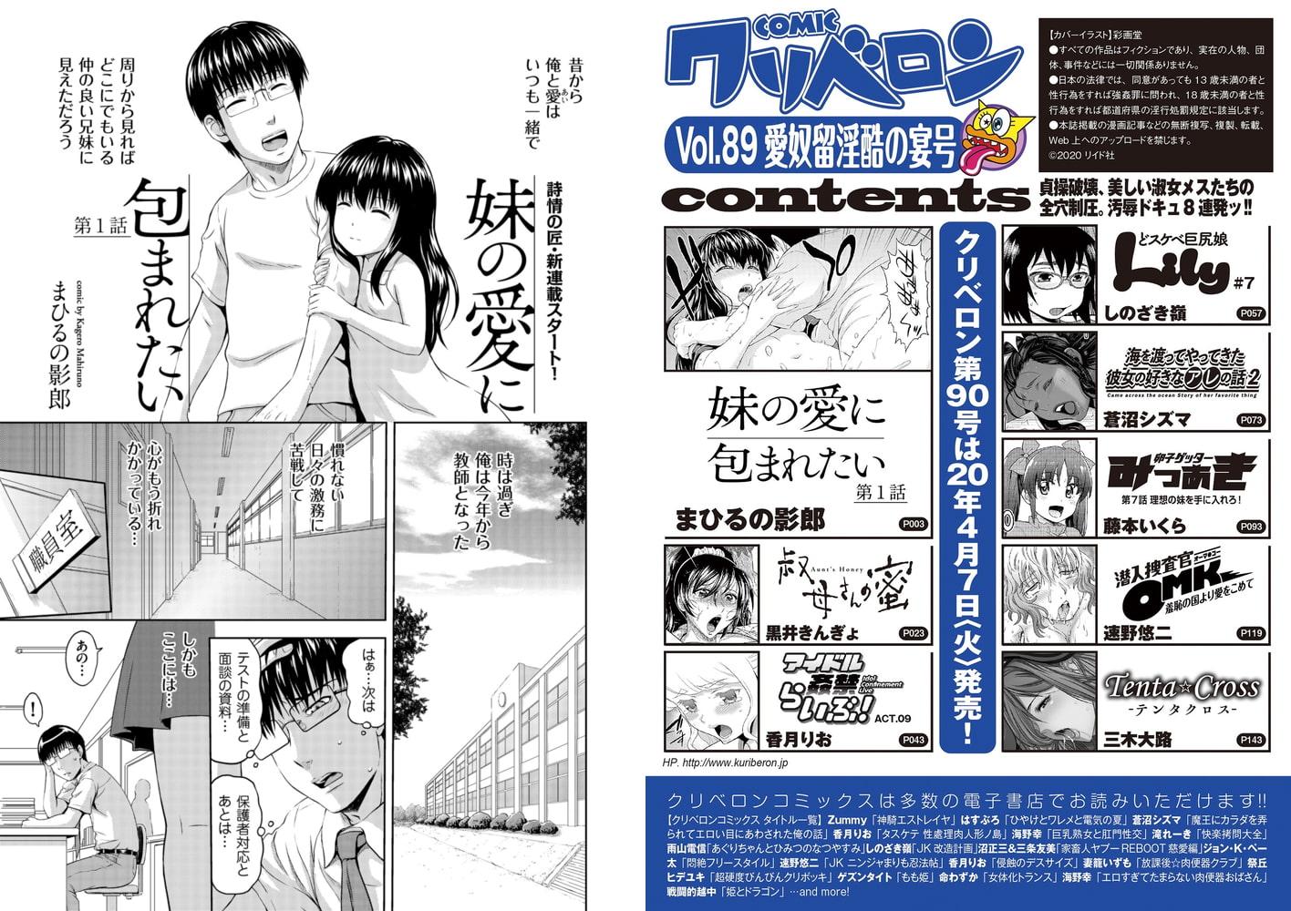comicクリベロン Vol.89