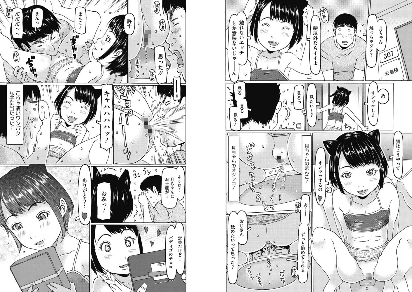 リトルガールストライク Vol.014