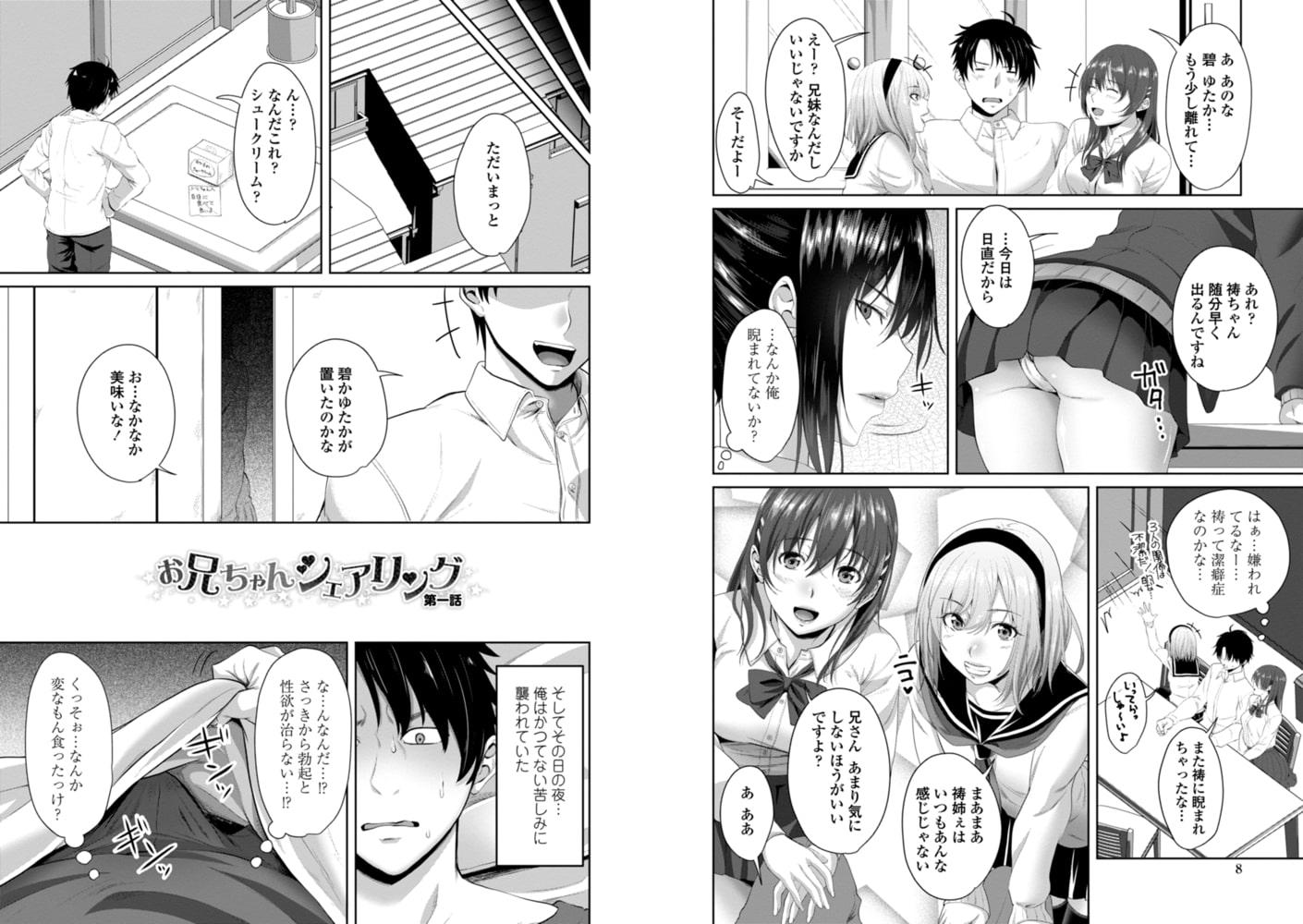 膣内射精シスター【特典付き限定版】のサンプル3